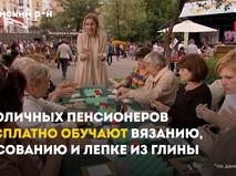 Бесплатное обучение для пенсионеров