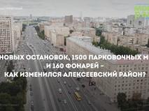 Благоустройство Алексеевского района