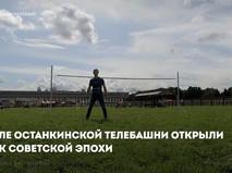 Парк советской эпохи