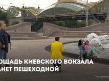 Площадь Киевского вокзала