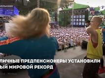 Новый мировой рекорд