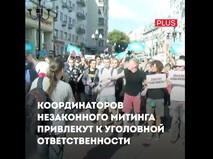 Задержаны пятеро организаторов беспорядков