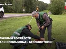 Беспилотники Росреестра