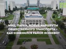 Благоустройство района Ясенево