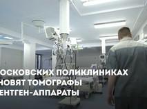 Обновление в поликлиниках