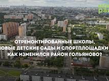 Благоустройство района Гольяново