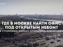 Коворкинги в парках Москвы
