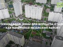 Благоустройство района Рязанский