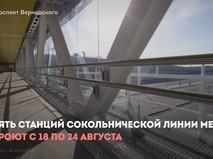Сокольническая линия метро