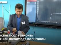 Школа с IT-полигоном