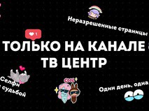 "Сериалы на телеканале ""ТВ Центр"""