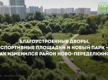 Благоустройство района Ново-Переделкино