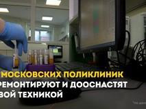 Ремонт поликлиник Москвы