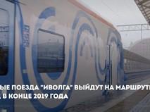 """Поезда """"Иволга"""""""
