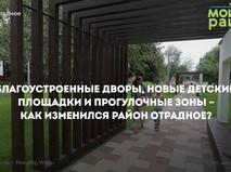 Благоустройство района Отрадное