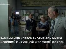"Музей на станции МЦК ""Пресня"""