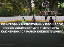 Благоустройство района Южное Тушино