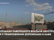 Площадь Павелецкого вокзала