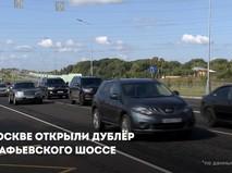 Дублёр Остафьевского шоссе