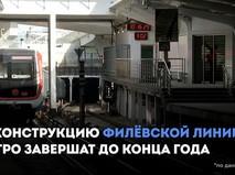 Реконструкция Филевской линии