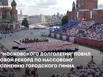 """Хор """"Московского долголетия"""""""
