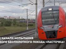 """Беспилотный поезд """"Ласточка"""""""