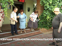 В Москве повысили пенсию