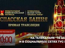 """Трансляция фестиваля """"Спасская башня"""""""