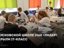 IT-класс в школе 1560