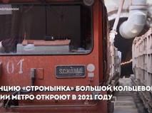 """Станция """"Стромынка"""""""