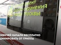 Где в Москве сделать прививку от гриппа?