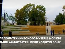 """Прогулочная зона """"Музейный парк"""""""