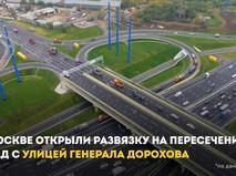 Новая развязка в Москве