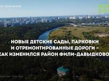 Благоустройство района Фили-Давыдково