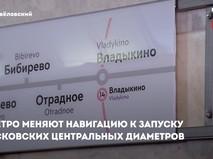 Новые указатели в метро