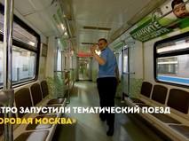 """Поезд """"Здоровая Москва"""""""