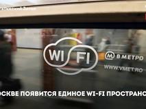 Единая Wi-Fi сеть