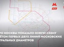 Новая схема метро с МЦД