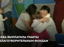 Москва выплатила гранты