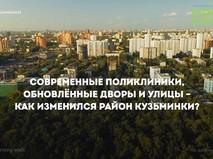Благоустройство района Кузьминки