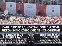 Рекорды московских пенсионеров