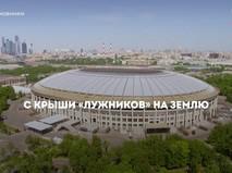 """С крыши """"Лужников"""" на землю"""