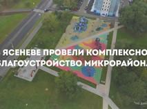 Благоустройство микрорайона Ясенево