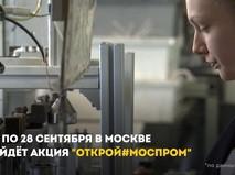 """Акция """"Открой МОСПРОМ"""""""