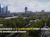 Закрытие Филёвской линии