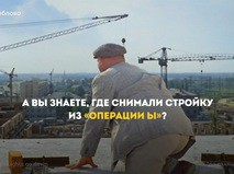 """Фильм """"Операция Ы"""""""