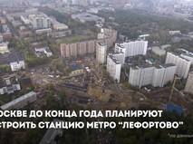 """Станция БКЛ """"Лефортово"""""""