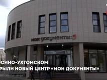 """Открытие нового центра """"Мои документы"""""""