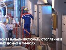 Отопительный сезон в Москве