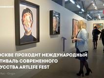 Фестиваль Artlife Fest